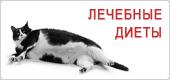 Лечебный корм и специальные диеты для кошек Роял Канин • Royal Canin